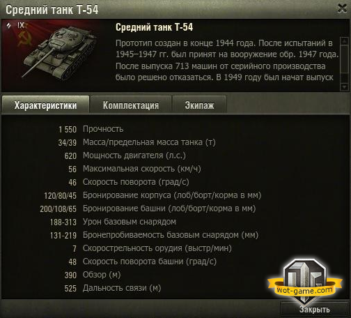 T-44 - описание, гайд, ттх, советы для среднего танка t-44 из игры world of tanks на сайте wiki.wargaming.net.