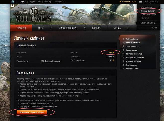 World of tanks: вход в личный кабинет