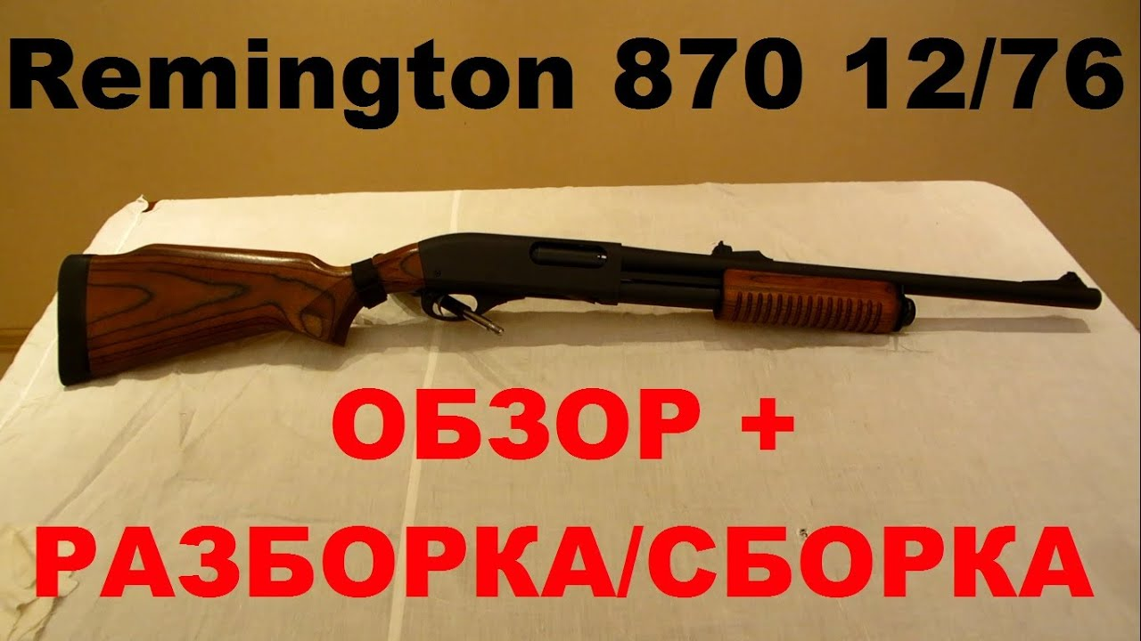 Remington 870 - классика американского охотничьего оружия