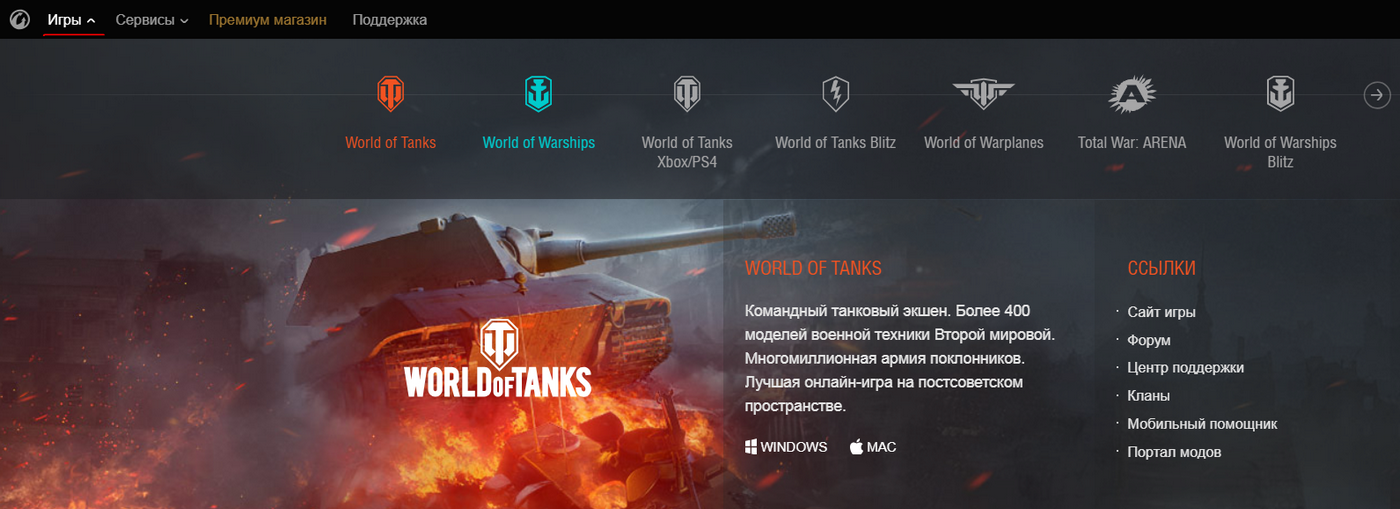 Личный кабинет world of tanks: как войти